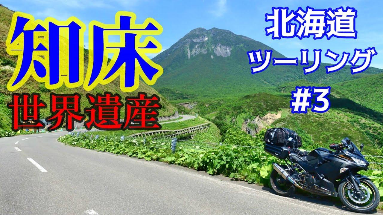 2020 北海道 ツーリング