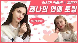 PEOPLE | 러시아여자들이 말하는 한국과 러시아 연…