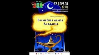 """Спектакль """"Волшебная лампа Аладдина"""" (мнение зрителей)"""