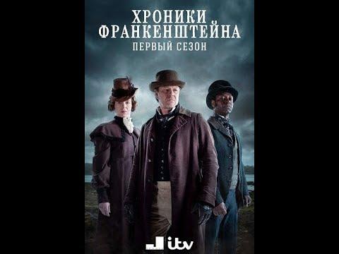 Хроники Франкенштейна /1 сезон 1 серия/ детектив драма готика ужасы Великобритания