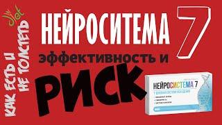 постер к видео Таблетки для похудения: НЕЙРОСИСТЕМА 7.  Риски применения.