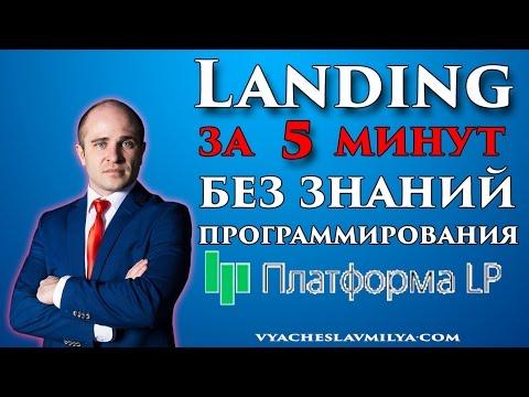 Как сделать лендинг самому | Сделать лендинг бесплатно | Сервис Платформа ЛП