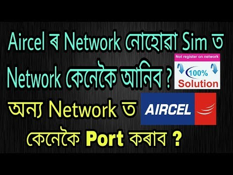 Aircel No Network Solution | How TO Port Your Number To Other Operator | In Assamese
