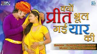 क्यू प्रित भूल गई यार की - राजस्थान का बहोतही खूबसूरत प्रेम गीत | Suresh Rawat | New Rajasthani Song