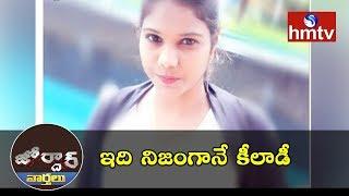 Khiladi Lady in Warangal | Jordar News | hmtv News