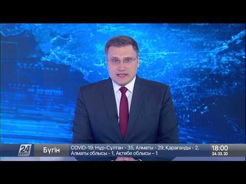 Выпуск новостей 18:00 от 24.03.2020