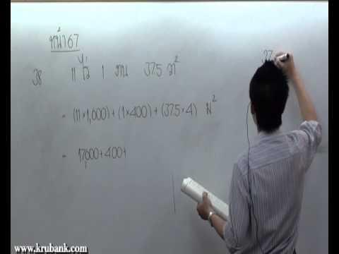 การวัด ม 2 คณิตศาสตร์ครูพี่แบงค์ part 17