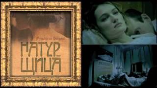 "Музыка из фильма ""Натурщица"" - Трек №1"