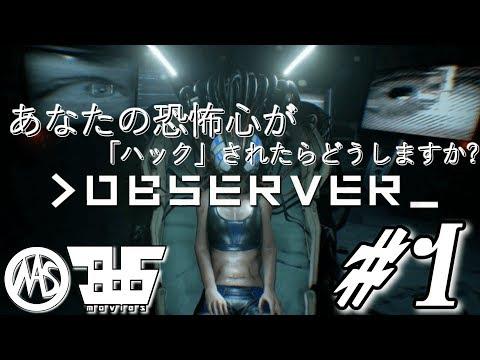 【M】 Observer #1