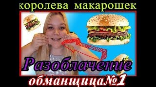 ЖИРНОЕ РАЗОБЛАЧЕНИЕ Masha Geras/Маша Герас - псевдо-гуру похудения и на*бщица №1