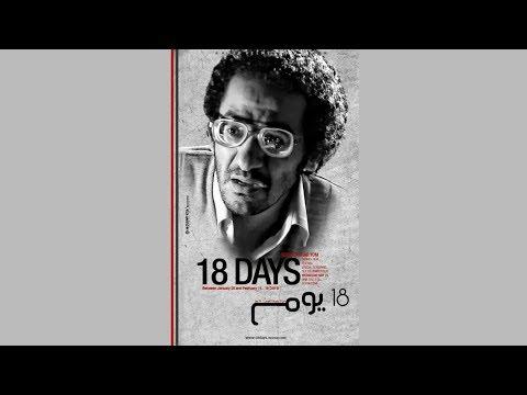 فيلم 18 يوم - 18 Days Movie
