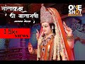 Santacruz Ki Matarani Aagman Biggest Navratri Of Mumbai Shiv Mitra mp3 song Thumb