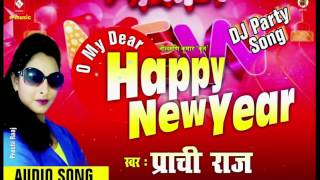O My Dear Happy New Year Prachi Raj ओ माई डिअर हैप्पी न्यू ईयर new year party song