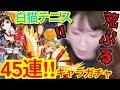 【白猫テニス】45連キャラガチャ!!!【アイラ♡シャル】