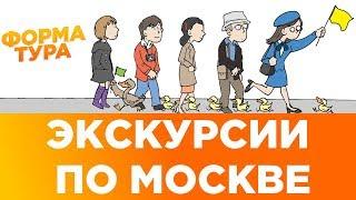 Смотреть видео Экскурсии по Москве. Куда сходить: Сталин, Гурченко и .... онлайн