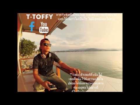 T-Toffy - น้ำตา  [Official Audio] + Lyrics
