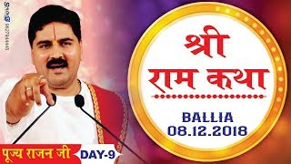Shri Ram Katha by Pujya Rajan Jee Bhajan Video at Ballia !! Day 09 !! Date 08.12.2018 !!