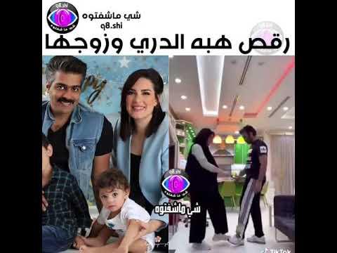 رقص هبه الدري وزوجها Youtube