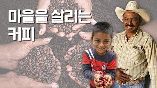 [기아대책] 마을을 살리는 커피, 건강한 소비에 함께 해요!