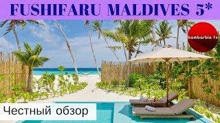 Честные обзоры отелей на Мальдивах Fushifaru Maldives 5