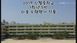 신월중학교 1-5반 미술애니메이션 수행평가(지도교사:구…