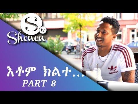 New Eritrean Film Drama 2017 - Etom Kilete (እቶም ክልተ...) - Part 8