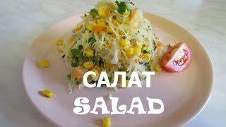 САЛАТ из Маринованной капусты! Вкуснятина!!!
