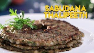 Falahari Sabudana Thalipeeth | Shravan Special Upvas Recipe