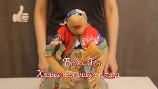 Баба яга Хранительница домашнего очага / www.artshop-rus.com