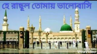 Download Bangla islamic song - He rasul tomay valobasi With Heart touching MP3 song and Music Video