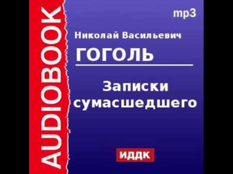 2000047 Аудиокнига. Гоголь