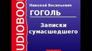 2000047 Аудиокнига. Гоголь Николай Васильевич. «Записки сумасшедшего»