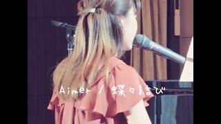Aimer / 蝶々結び 〈ピアノ弾き語りcover〉