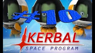 Kerbal Space Program 0.24 - И  снова Минус - Серия 10 Thumbnail