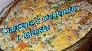Моему каналу ГОД!!!!Свинина с овощами в духовке