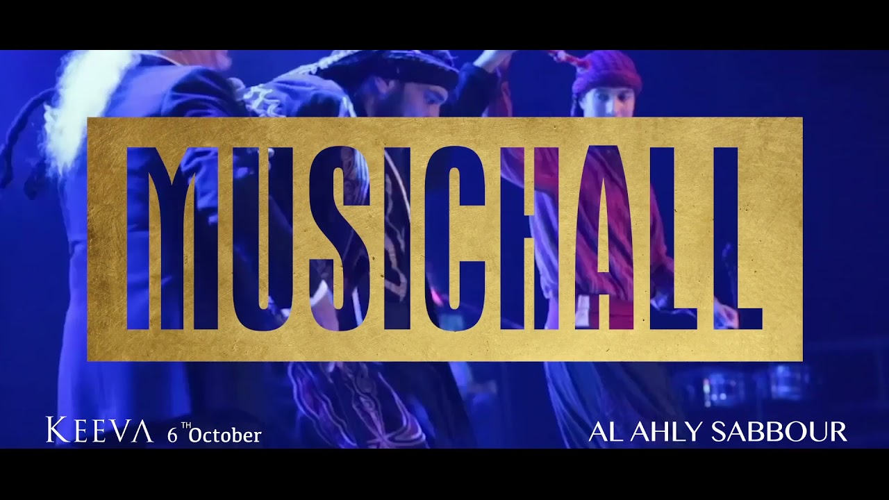 !في كيفا 6 أكتوبر Music hall قريبا و لأول مرة في مصر