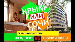 Феодосия VS Горячий Ключ | Сравниваем отели