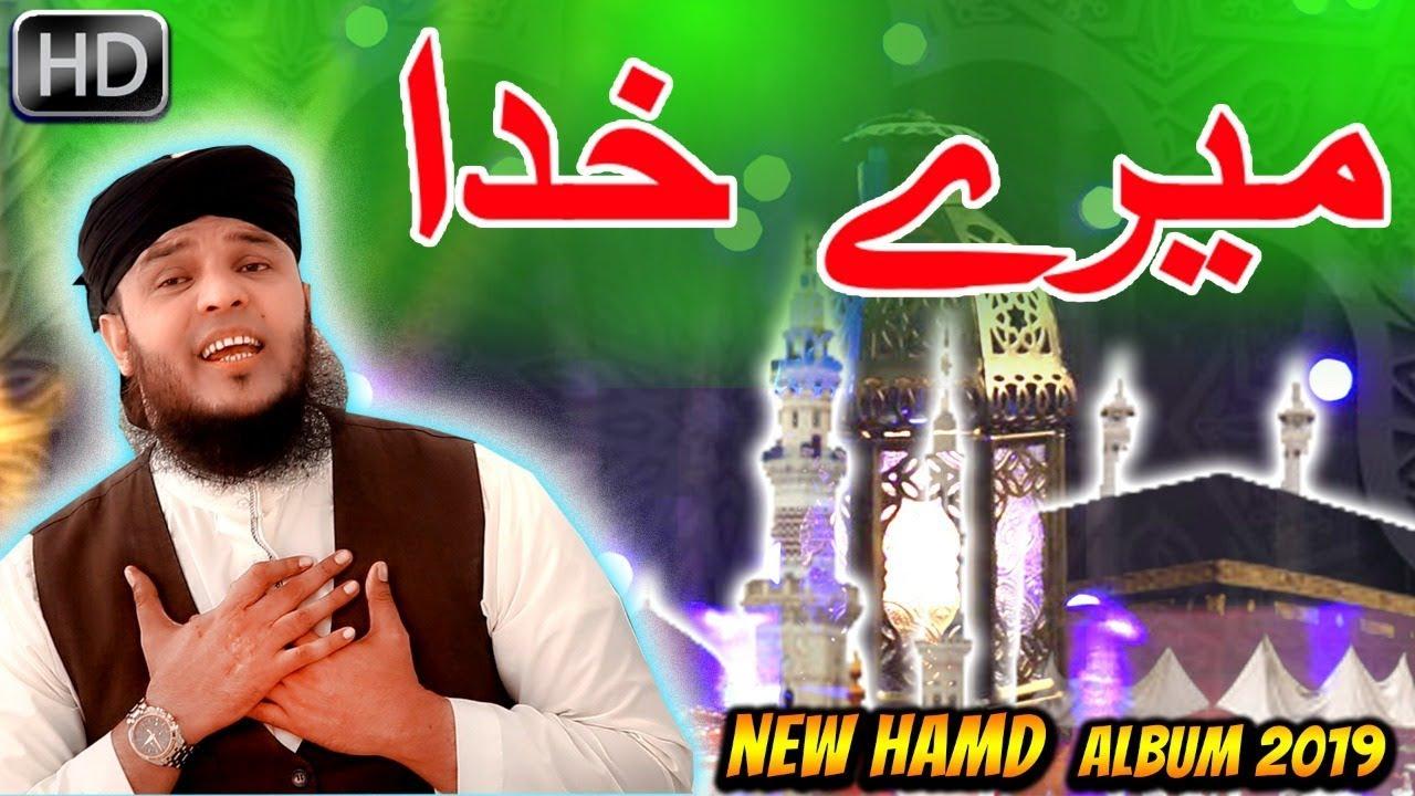 Download New Hamd 2019 | MERE KHUDA | Latest | Hafiz Abu Bakar Official