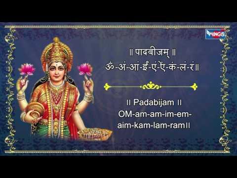 Shree Lakshmi Hrudayam Stotram - With Lyrics - Sanskrit Mantra