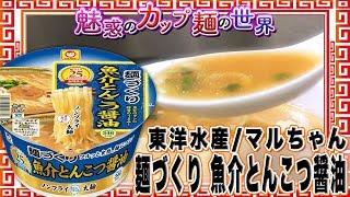 麺づくりシリーズの麺おいしい(○´ω`○) 2017年10月16日発売 チャンネル...