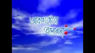 Akash Choa Valobasha 2009 Bangla Full Movie   YouTube