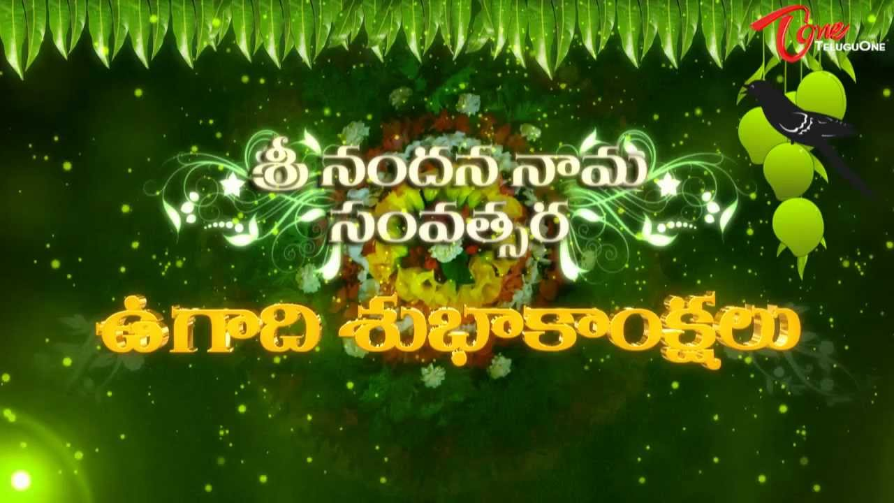 Ugadi subhakankshalu ugadi wishes 2012 youtube m4hsunfo