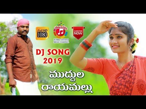 Muddula Rayamallu Latest Dj Folk Song 2019  Burra Sathish  Laxmi  Jhonsy