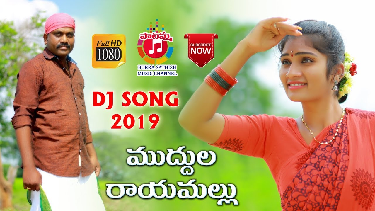 Download Muddula Rayamallu Latest DJ Folk Song 2019    Burra Sathish    Laxmi    Jhonsy    G.L Namdev