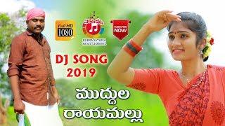 Muddula Rayamallu Latest DJ Folk Song 2019 || Burra Sathish || Laxmi || Jhonsy || G.L Namdev