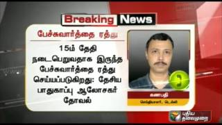Detailed Report about Pathankot attack issue: India-Pak. talks cancelled spl tamil video hot news 11-01-2016