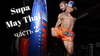 Страна Боксёров с Сергеем Бадюком • Фильм 14 • Supa Muay Thai • Часть 2