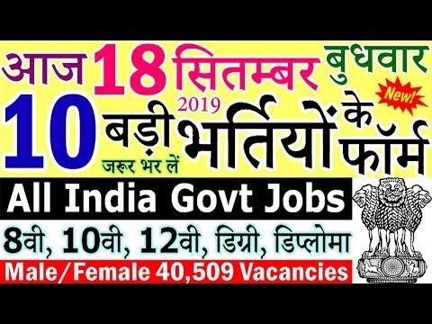 18 सितम्बर 2019 की 10 बड़ी भर्तियां #315    Latest Govt Jobs 2019    Government Jobs 2019 Mp3