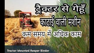 ट्रैक्टर से गेहूँ कटाई वाली मशीन | Wheat Cutter Machine with Tractor | Tractor Mounted Reaper Binder