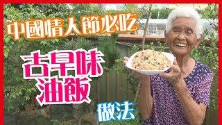 如何做簡單的中國七夕情人節【油飯/米糕】料理│快樂嬤食堂#127│台灣美食、小吃、做法、食譜、古早味、素食